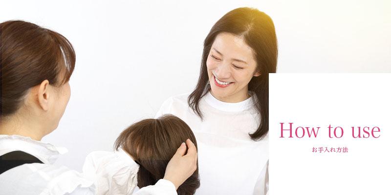 How to use お手入れ方法