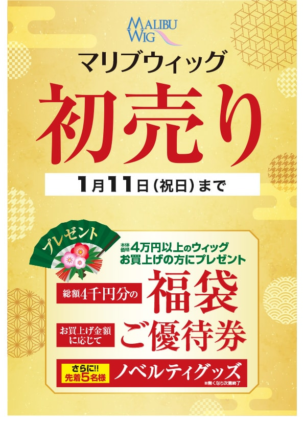 【新春】初売り